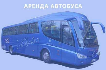 Аренда автобуса 2