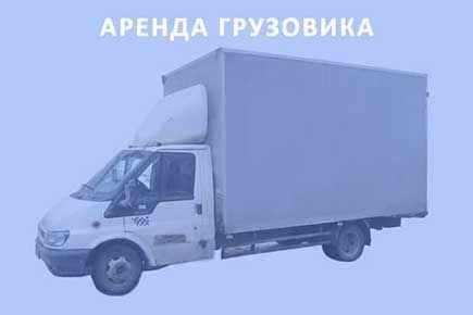 Аренда грузового автомобиля 2