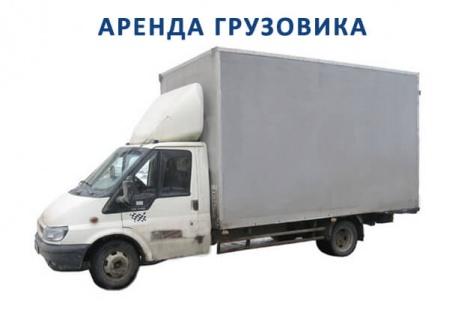 аренда грузового микроавтобуса