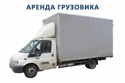 Аренда грузового автомобиля