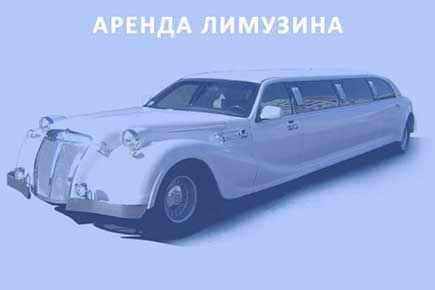 Аренда лимузина 2