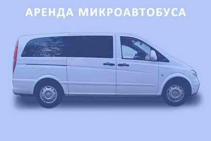 Аренда микроавтобуса 2