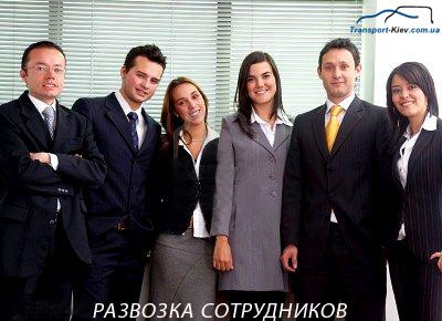 Развозка персонала киев